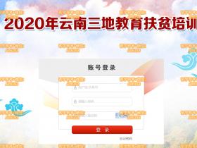 2020年云南三地教育扶贫培训挂机软件