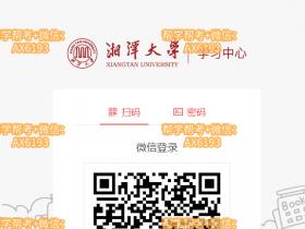 湘潭大学学习中心代看视频代学课时视频