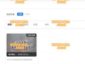 河南省新闻传播专业技术人员继续教育培训服务平台代学