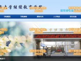 青海大学继续教育学院学习代学