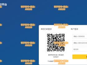 浙江师范大学网络继续教育平台代学