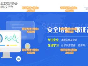 重庆市2021年初级、中级注册安全工程师继续教育在线培训班代学习