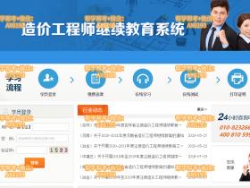 注册造价工程师继续教育系统登录入口http://zjsarea.jianshe99.com/indexArea.jsp