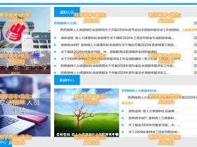 兴义民族师范学院继续教育培训平台代学代挂代刷