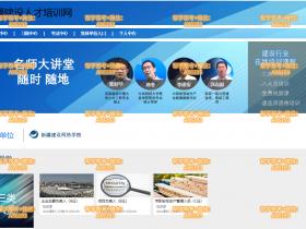 新疆建设人才培训网http://www.xjcde.com/home