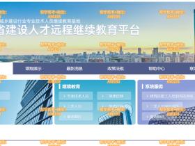 代学浙江省建设人才远程继续教育平台登录