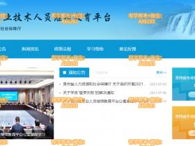贵州省专业人员继续教育平台公需科目挂机软件下载