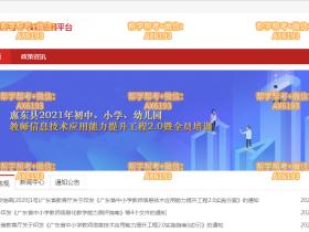 惠东县2021年中小学教师信息技术应用能力提升工程2.0及专业课程全员培训挂机软件