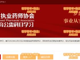 江苏省执业药师继续教育的公需科目学习挂机软件