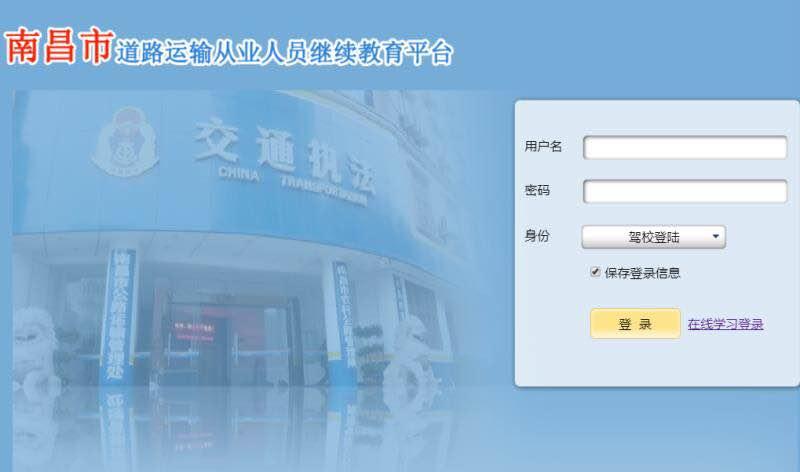 2020南昌道路运输从业人员继续教育_代学_挂机软件