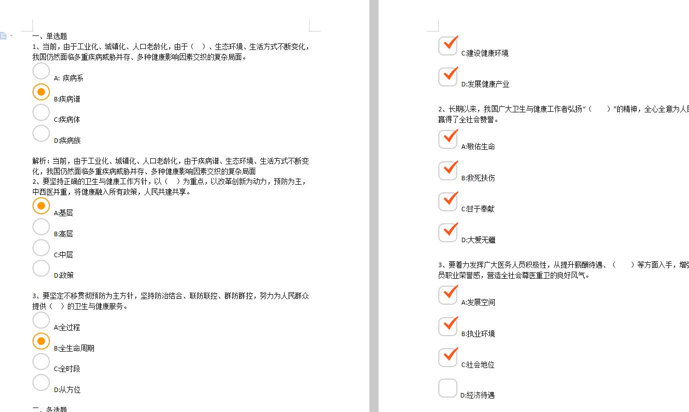 2020赣州市专业技术人员继续教育考试题库和答案