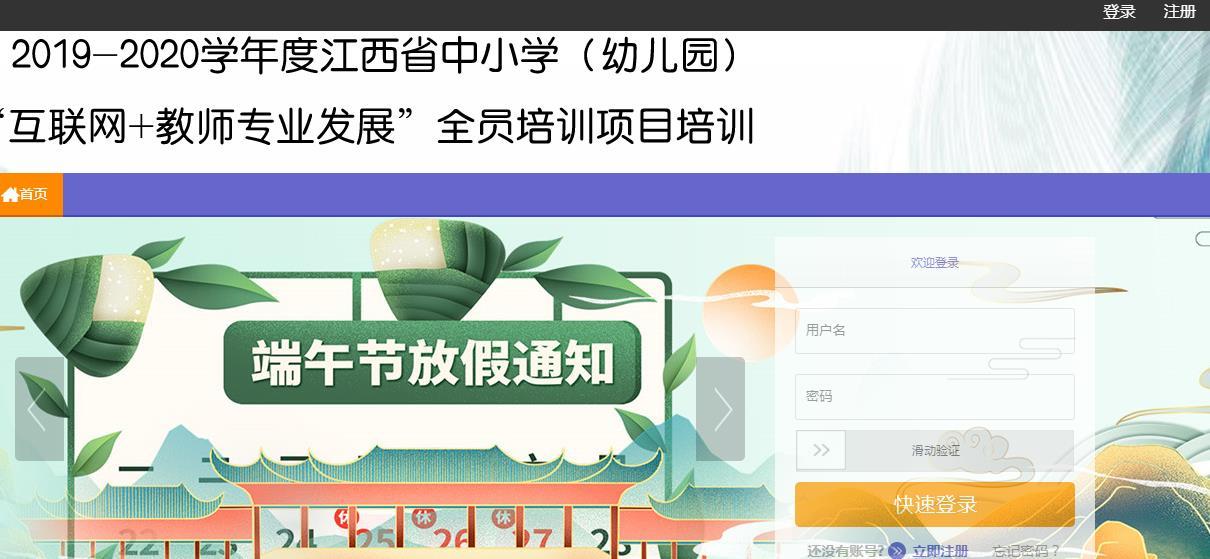 2020江西教师全员培训挂机软件