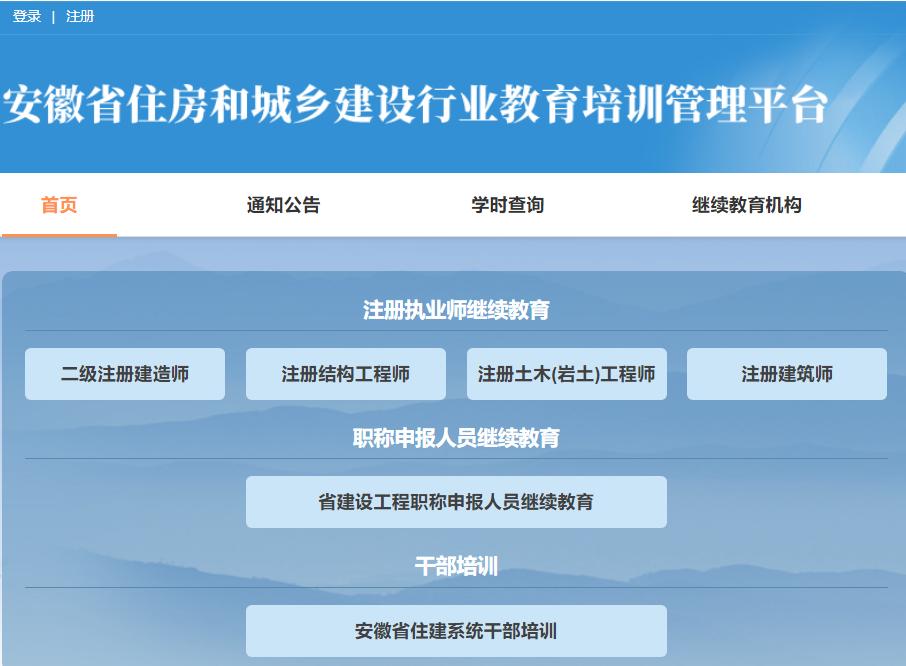 2020年安徽省建设工程专业技术人员继续教育平台