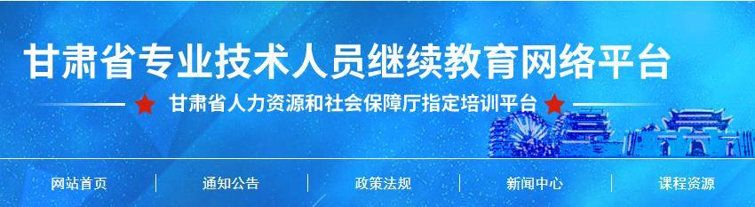 2020年甘肃省专业技术人员继续教育公需科目学习代学_挂机软件