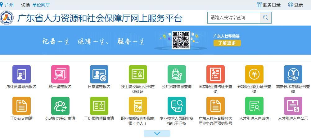 广东人力资源和社会保障厅网上服务平台
