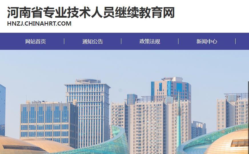 2020年河南省专业技术人员继续教育学习代学_挂机软件