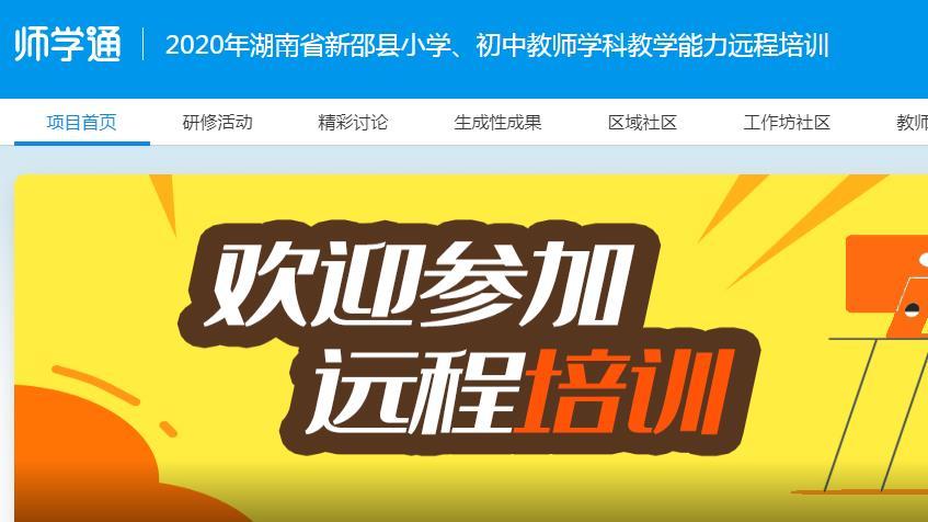2020年湖南省新邵县小学、初中教师学科教学能力远程培训代学_挂机软件