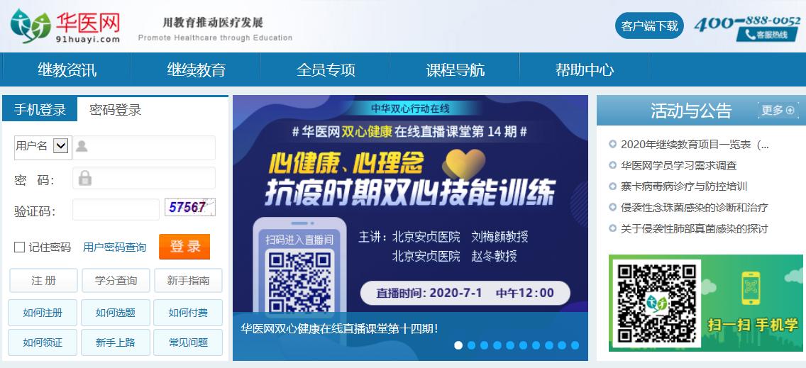 华医网继续教育网入口
