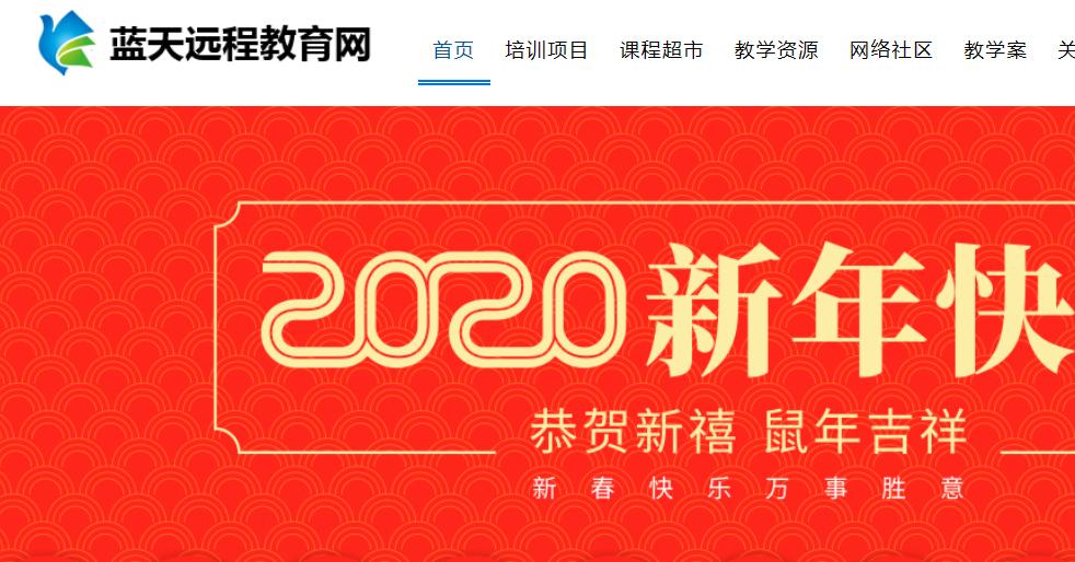 广东蓝天远程教育网登陆入口网站网址