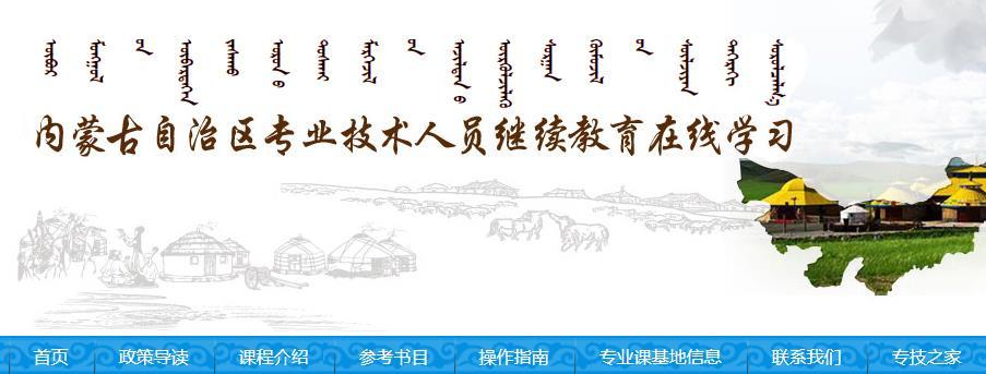 关于2020年内蒙古自治区专业技术人员继续教育公需科目学习代学_挂机软件