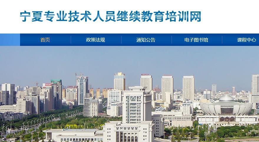 宁夏自治区2020年度专业技术人员继续教育网络培训通知