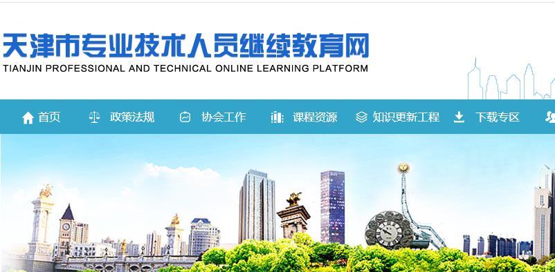 天津市专业技术人员继续教育网http://tjjxjy.chinahrt.com/