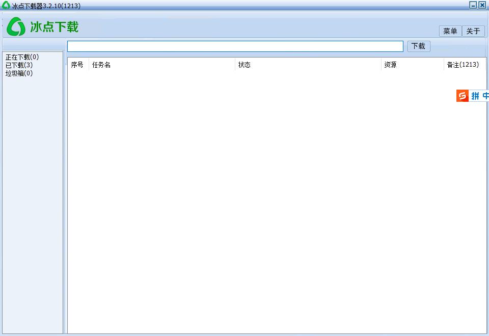 百度文库VIP代下载_冰点文库免费下载软件