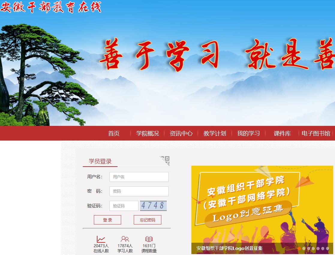 安徽干部教育在线网站网址入口