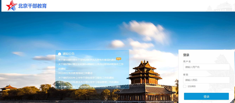 北京干部教育网挂机软件