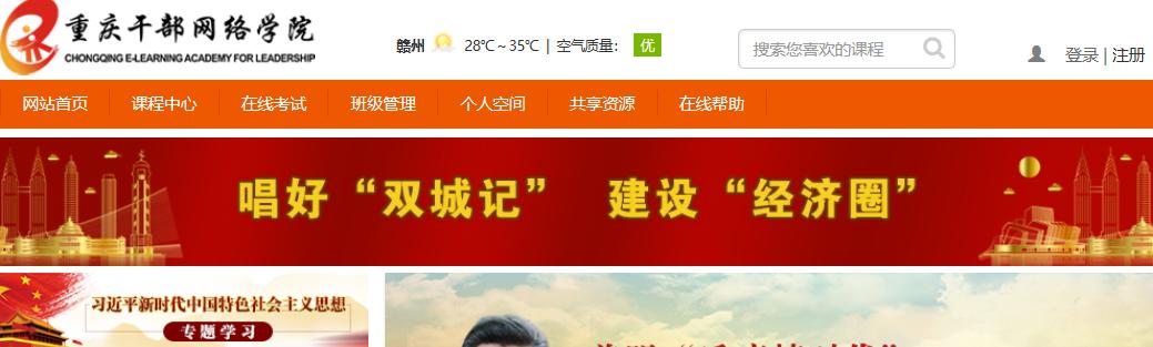重庆干部网络学院网站网址入口