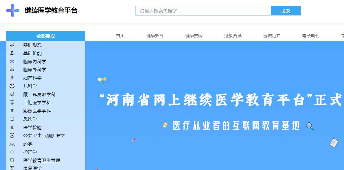 河南省继续医学教育学习平台挂机软件