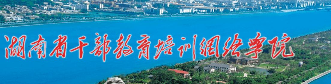 湖南省干部教育培训网络学院挂机软件