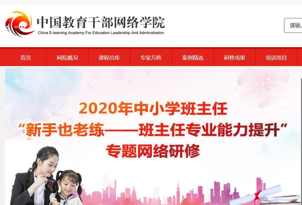 中国教育干部网络学院官网学习网站入口