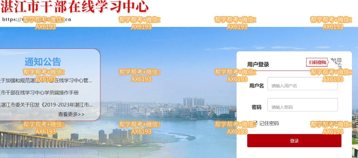 湛江市干部在线学习中心挂机软件