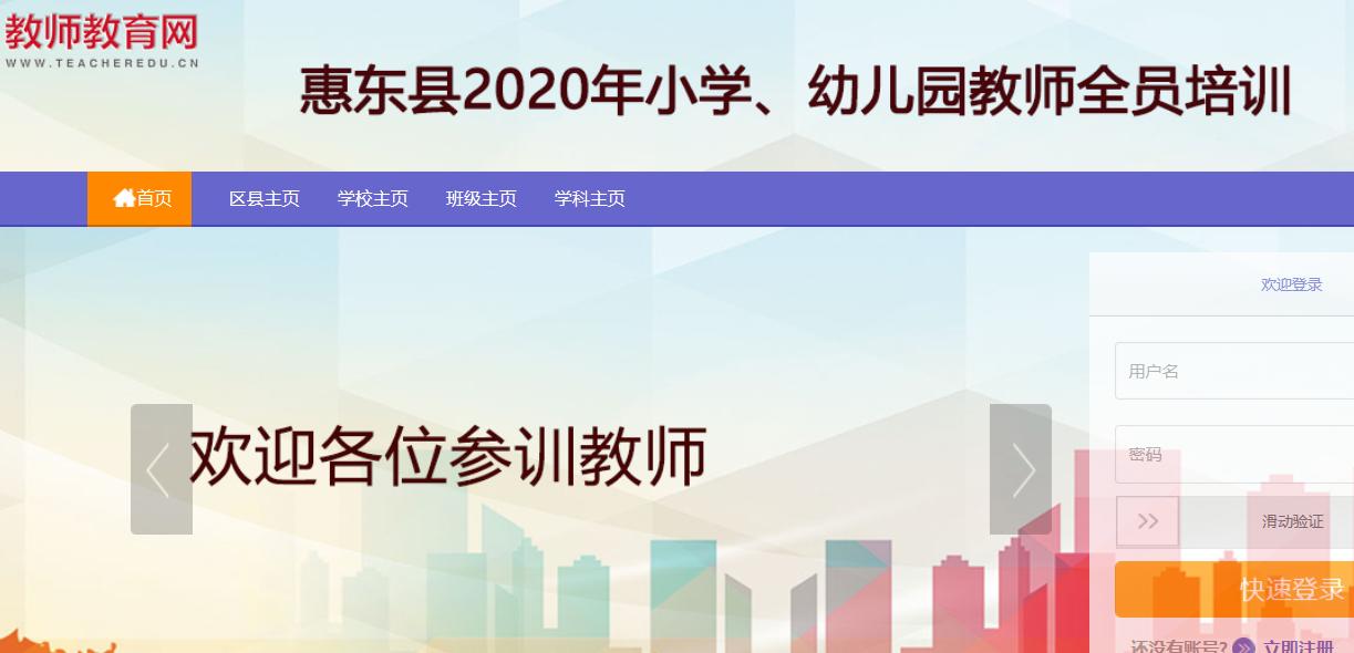 惠东县2020年小学幼儿园教师全员培训代学