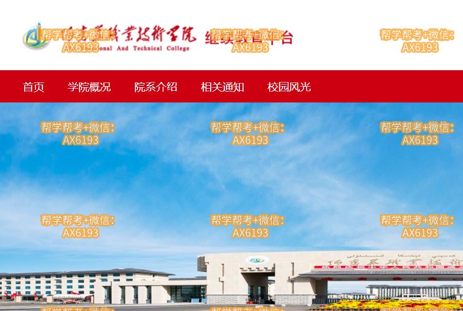 阿克苏职业技术学院继续教育平台学习代学_阿克苏继续教育挂机软件