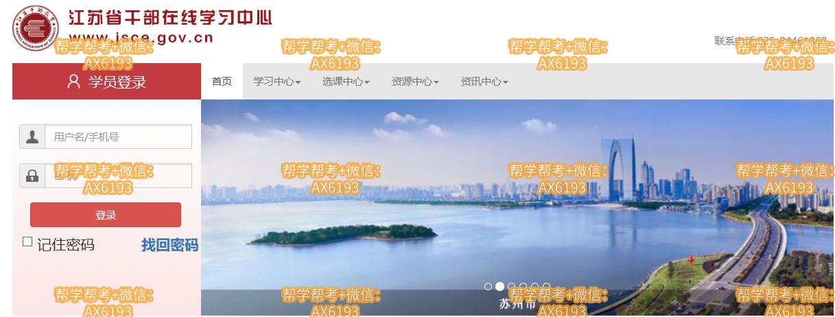 江苏干部在线学习中心入口网站网址http://www.jsce.gov.cn/elms/