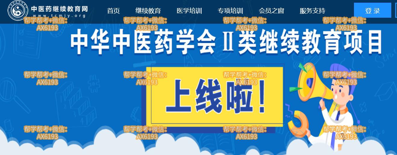 中医药继续教育网网址网站入口https://www.tcmjy.org/