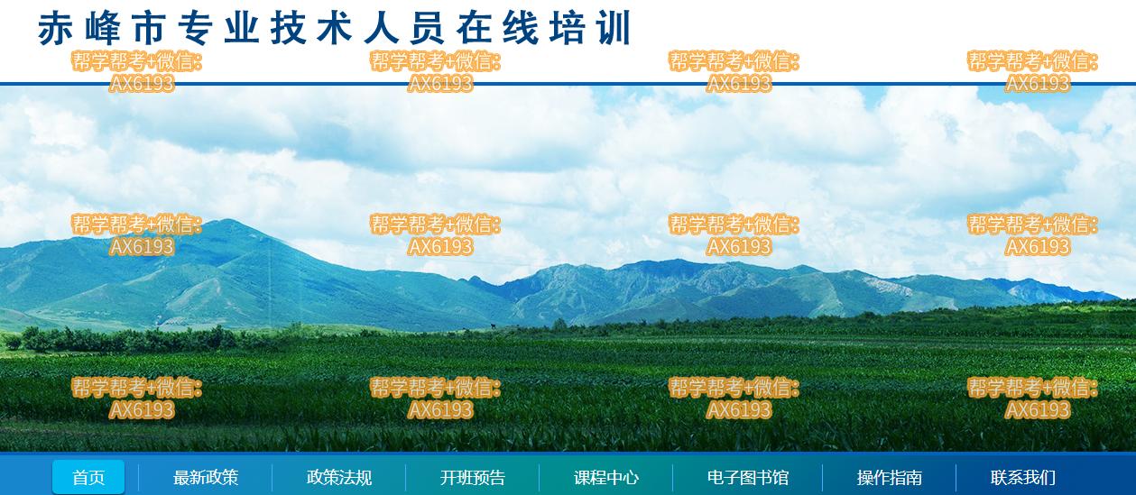 赤峰市专业技术人员在线培训入口http://nmgcf.chinahrt.com/
