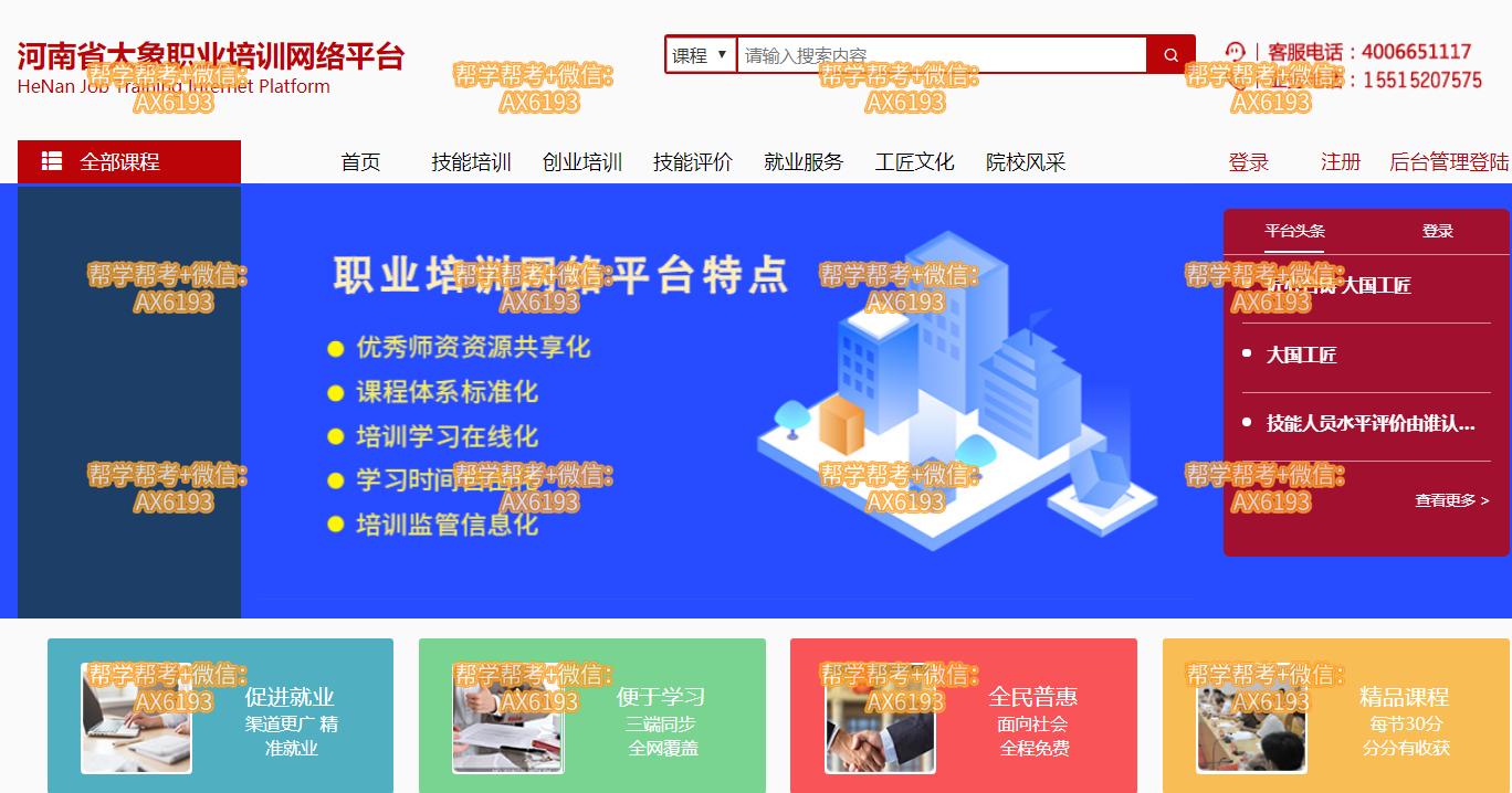 河南省大象职业培训网络平台入口https://www.dxzypx.com/