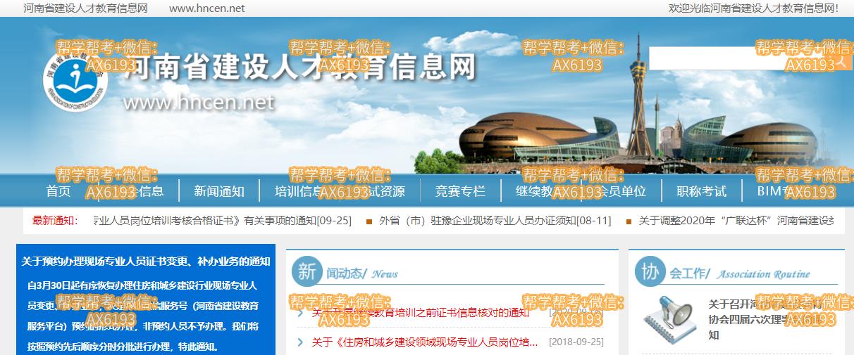 河南省建设人才教育信息网:http://www.hncen.net/