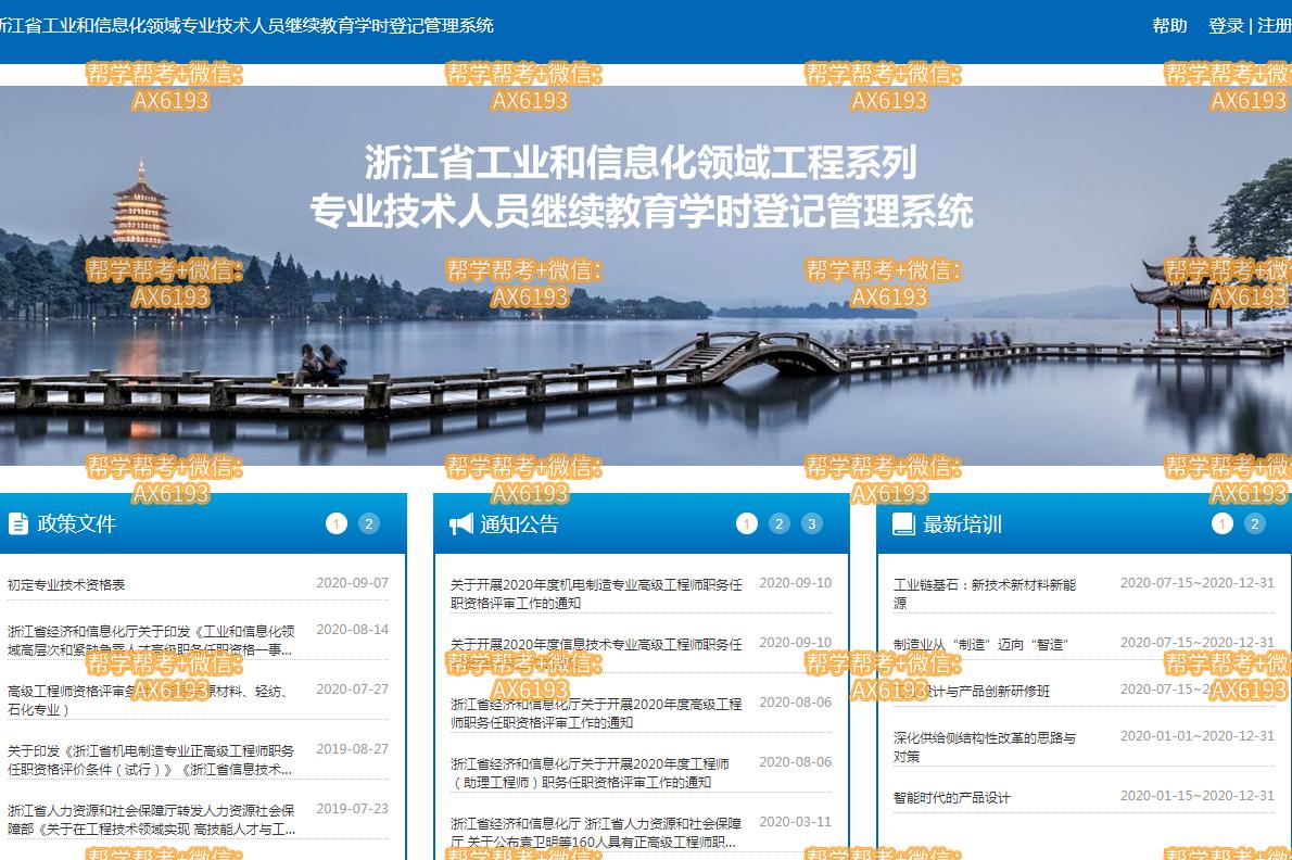 代学浙江省工业和信息化领域专业技术人员继续教育挂机软件