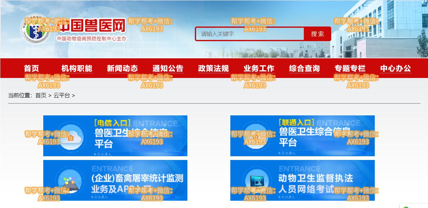 中国兽医网动物卫生监督执法人员考试http://www.cadc.net.cn:8089/exam/login.jsp