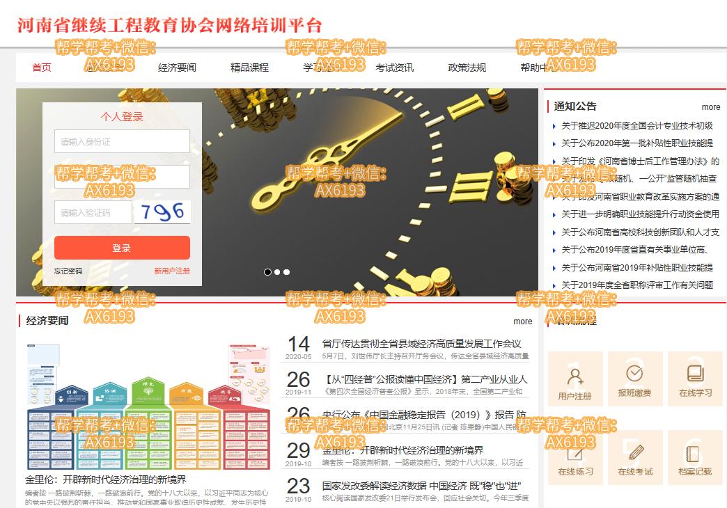 河南省继续工程教育协会网络培训平台代学