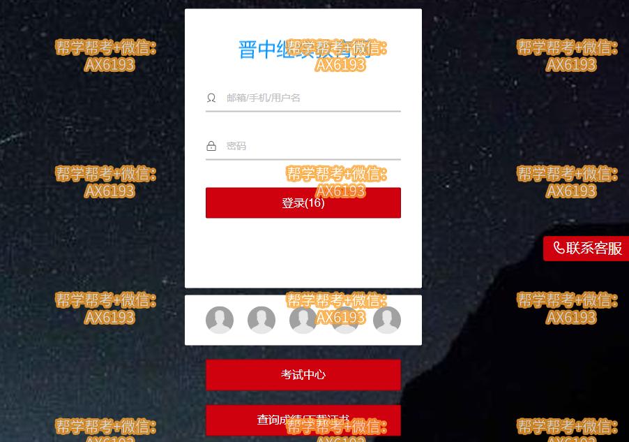 晋中继续教育网教师登录入口http://218.26.234.215:8088/login