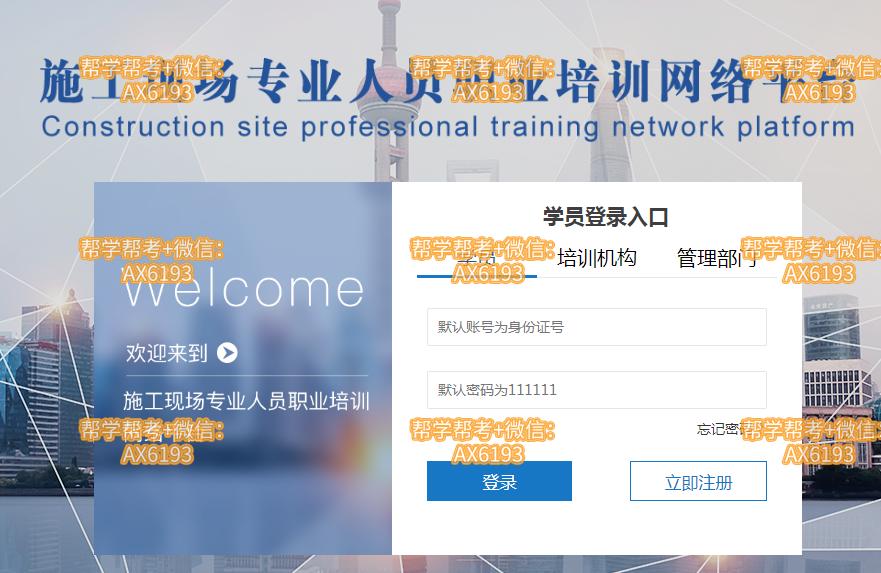 施工现场专业人员职业培训网络平台入口http://zj.zhujianpeixun.com/