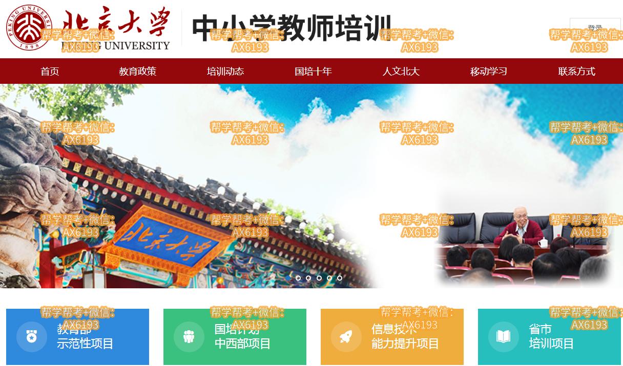 北京大学中小学教师培训平台挂机软件