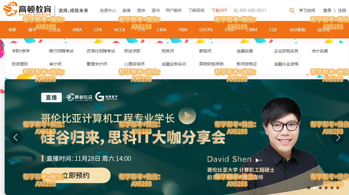 高顿会计教育官网登录入口https://www.gaodun.com/