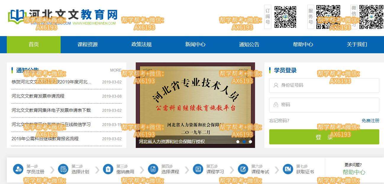 河北文文教育网挂机软件