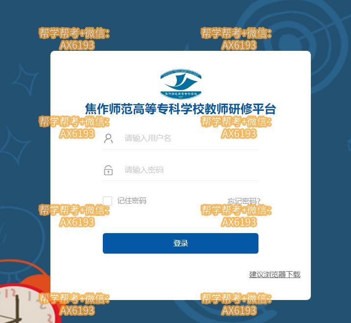焦作师范高等专科学校教师研修平台http://jzsz.zhihuiteacher.com/